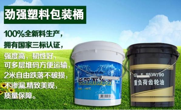 3l塑料包装桶的物理力学性能也符合国标规定