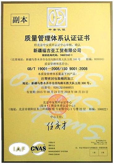 劲强:质量管理体系认证证书