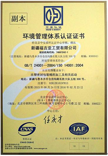 劲强:环境管理体系认证证书