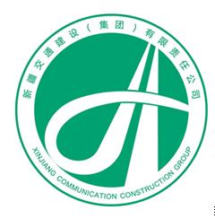 新疆交通建设集团有限责任公司