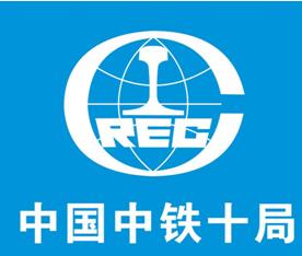 中国中铁十局