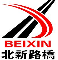 新疆北新路桥集团股份有限公司