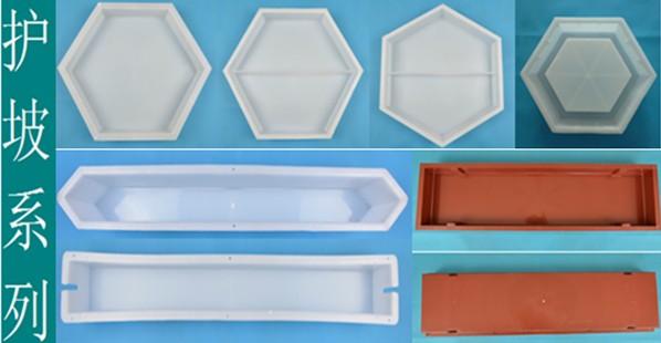 线上+线下销售护坡塑料模具!