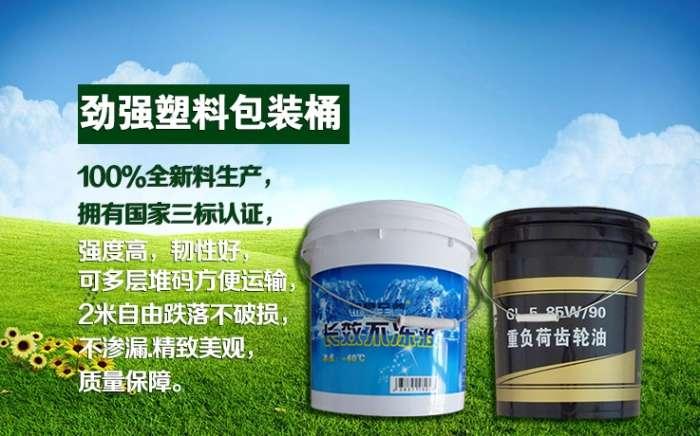 春节过后新疆福吉亚塑料包装桶已开始预约订购